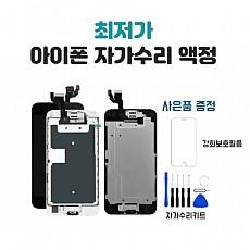 아이폰 자가수리 액정 (조립형) 아이폰5S/SE (6/6+/6S/6S+/7/7+/8/8+)