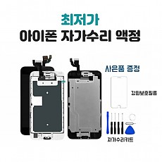 아이폰 자가수리 액정 (일반형/조립형) 아이폰8
