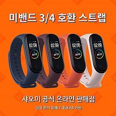 국내정식발매 샤오미 미밴드4 정품 스트랩